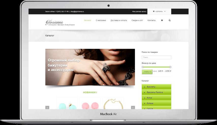 Создание интернет магазина бижутерии