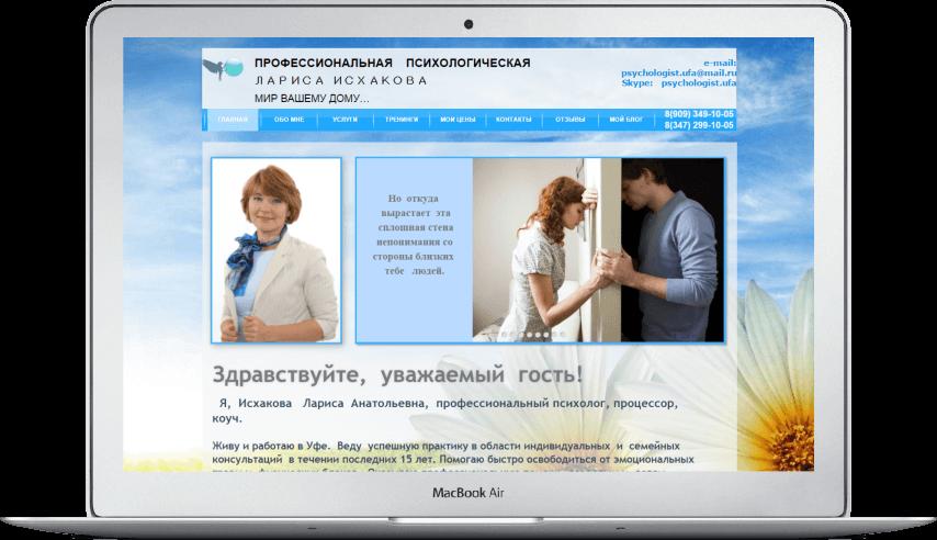 Создание сайта психолога