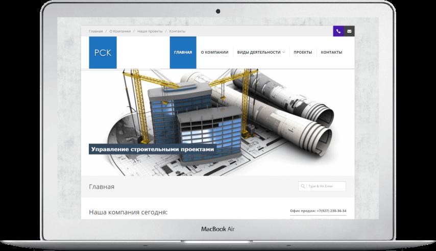 Создание сайта строительной компании