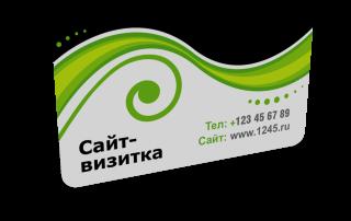 Сайты визитки в Уфе