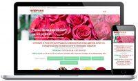 Создание сайта для цветочной компании