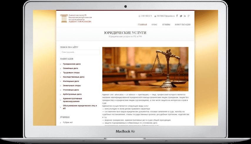 Создание сайта адвоката