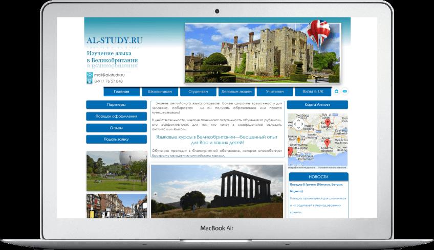 Создание сайта компании по обучению в Англии