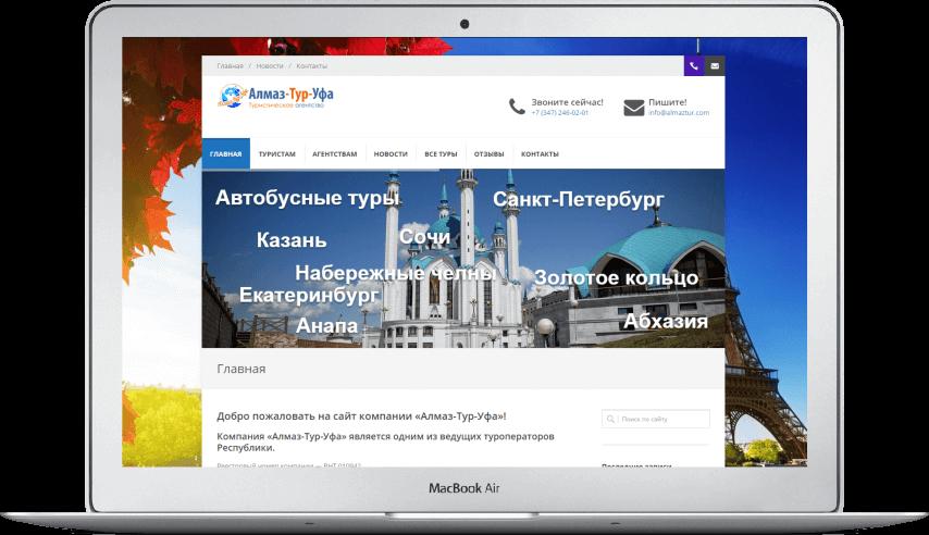 """Создание сайта туристической компании """"Алмаз-Тур-Уфа"""""""