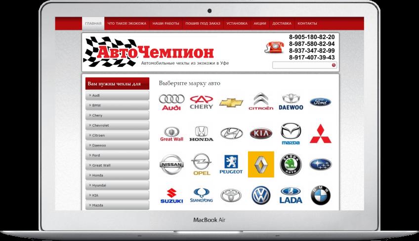 Создание сайта компании по пошиву авточехлов