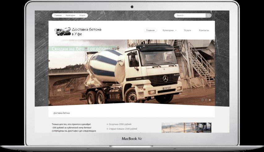 Создание сайта компании по доставке бетона