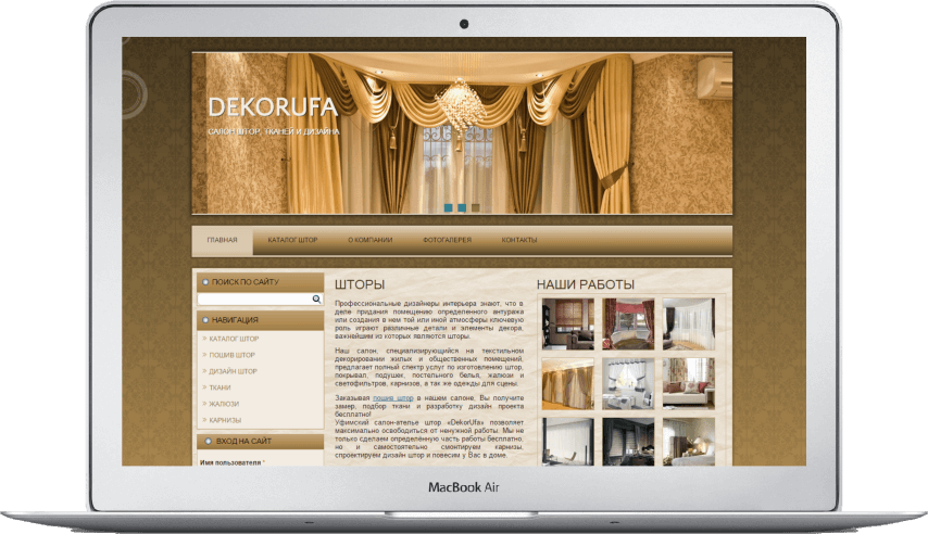 Создание сайта компании по пошиву штор