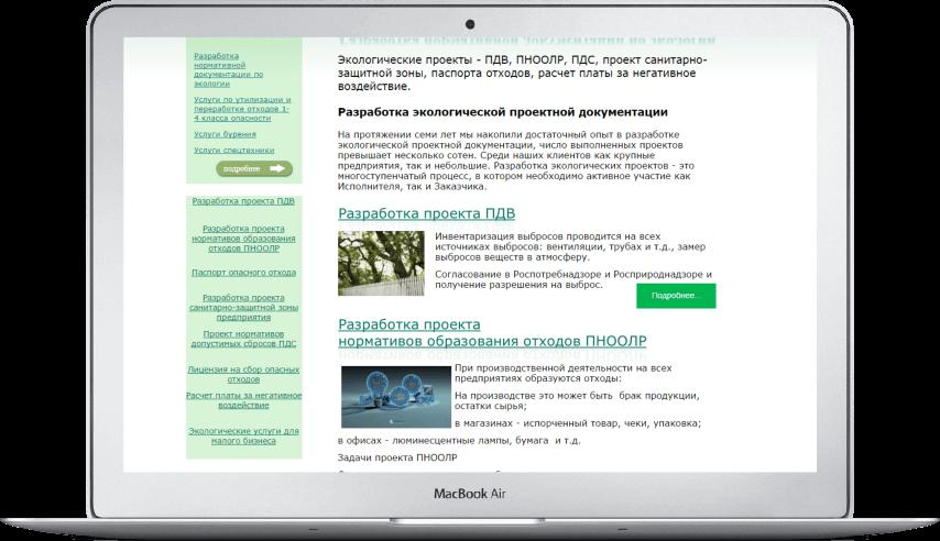 Создание сайта экологической компании