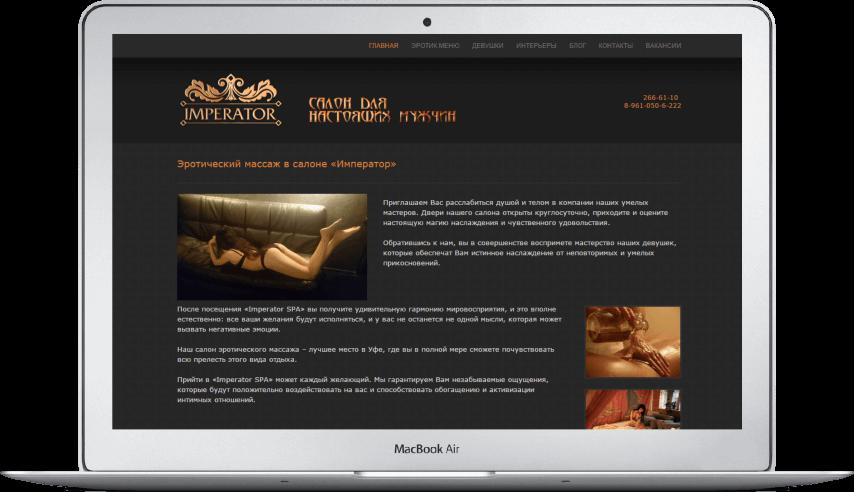 Создание сайта массажного салона