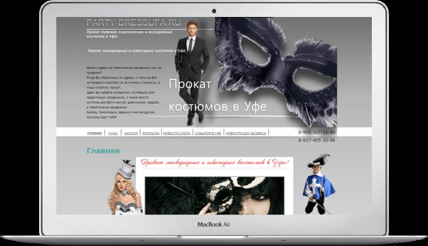 Создание сайта по прокату костюмов и одежды
