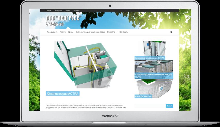 Создание сайта компании по очистным системам