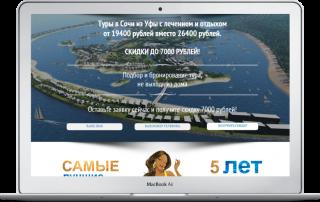 Создание сайта туристической компании