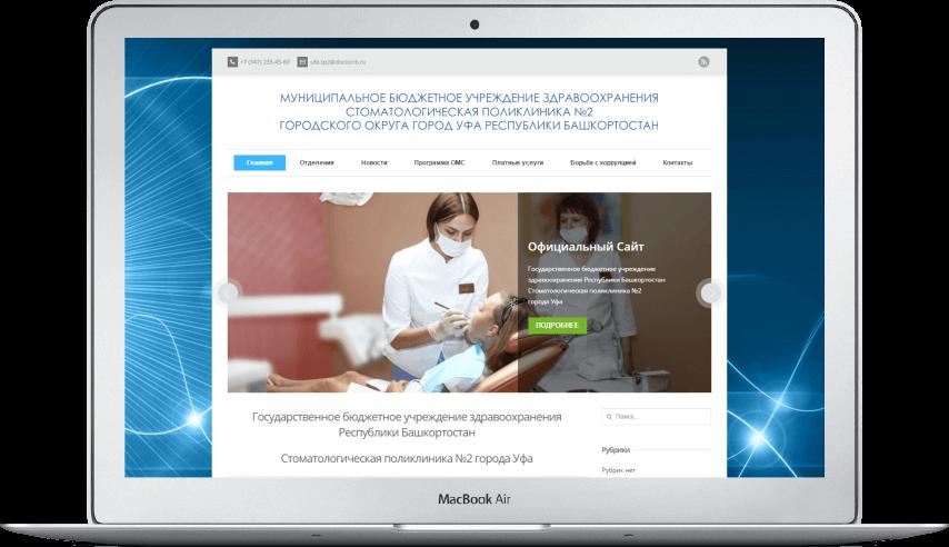 Создание сайта стоматологической поликлиники