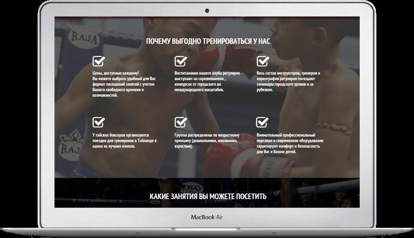 Создание сайта спортивного клуба